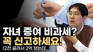 [데일리뉴스 317] 자녀 증여 2천, 비과세라서 신고…