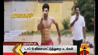 Top-5 Sports Movies in tamil | Thanthi TV Housefull Show | Thanthi TV | VJ Mubashir | Editor Prabu