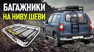 видео Купить Багажник экспедиционный ВАЗ 2131 (Нива-удлиненная) с сеткой в Ростове-на-Дону