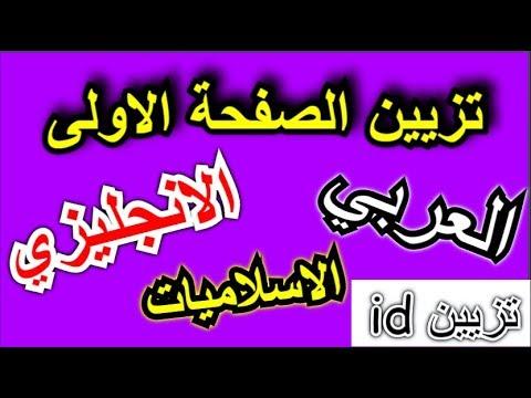 تزيين الصفحة الاولى من الدفتر العربي الانجليزي الاسلاميات