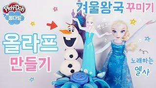 노래하는 엘사 겨울왕국 꾸미기 & 올라프 만들기