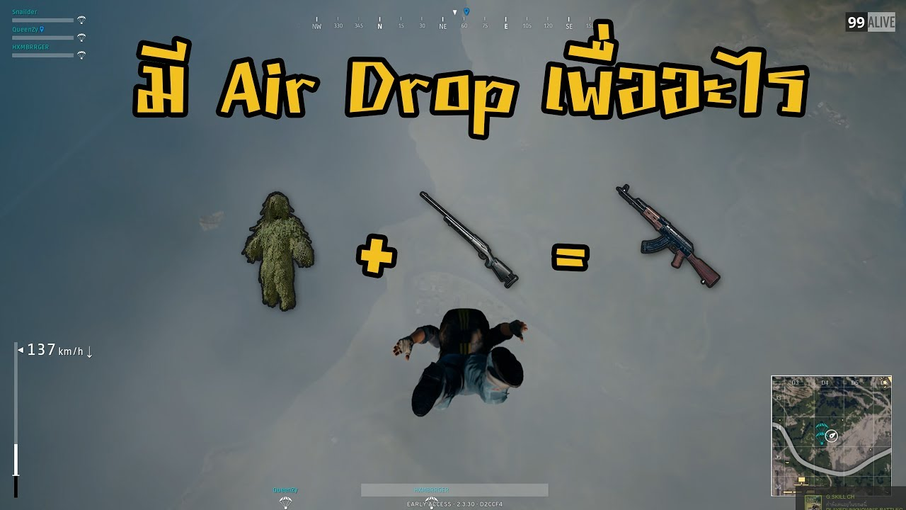 Pubg Air Drop Live Wallpaper: [Replay ที่1] มี Air Drop เพื่ออะไร !! PUBG
