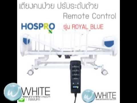 เตียงผู้ป่วย ปรับระดับด้วย Remote Control รุ่น ROYAL BLUE by HOSPRO (PARAGON BLUE by WhiteMKT
