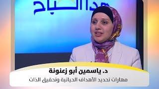 د. ياسمين أبو زعنونة - مهارات تحديد الأهداف الحياتية وتحقيق الذات