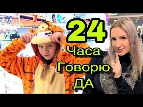 """24 ЧАСА ГОВОРЮ ТОЛЬКО """"ДА"""" 😉 ПОЗОР В СУПЕРМАРКЕТЕ 😲 ЧЕЛЛЕНДЖ в тренде"""