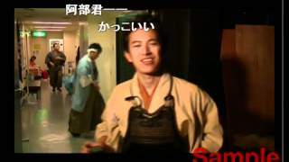 阿部力君のお茶目な沖田.m4v 阿部力 検索動画 28