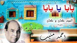 بابا يا بابا احمد منيب | البوم كان و كان 1987