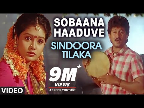 Sobaana Haaduve Video Song | Sindoora Tilaka Video Songs | Sunil, Malasri, Jaggesh, Shruti