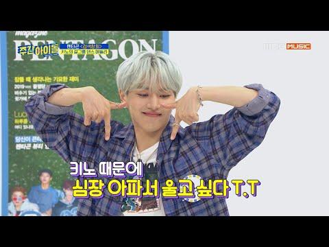 [Weekly Idol EP.416] 강끼노의 상큼함은 걸그룹 댄스에서♡ #트와이스 #레드벨벳