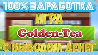 Регистрация в игре с выводом денег Golden tea. Заработок в интернете. Проект честно платит деньги.