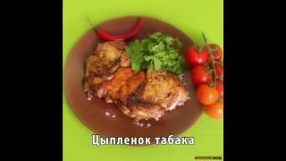 Цыпленок табака. Пошаговый Видео Рецепт
