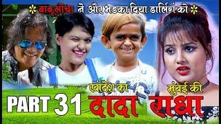 """Khandesh ka DADA part 31 """"बाबू लोचा ने भड़क्का दिया डार्लिंग को """""""