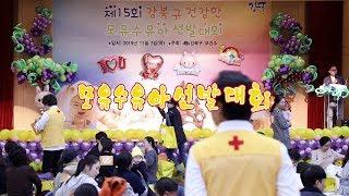 강북구, '제15회 건강한 모유수유아 선발대회'(구민V…