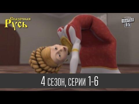 Мультфильм сказочная русь смотреть все серии