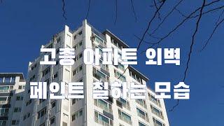 고층 아파트는 외벽 페인트 칠을 어떻게 할까. 2020…