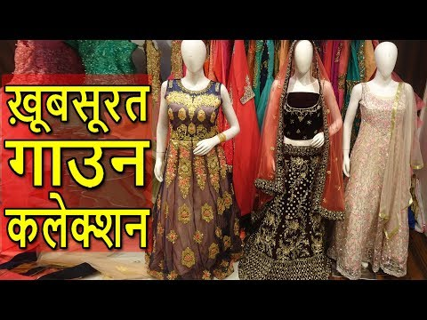 DESIGNER GOWN LIMITED COLLECTION | NEW DESIGN SUPER QUALITY GOWN | WEDDING, INDIAN, LONG GOWN