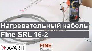 Fine SRL 16-2. Тест саморегулирующегося кабеля.(, 2016-05-10T14:40:08.000Z)
