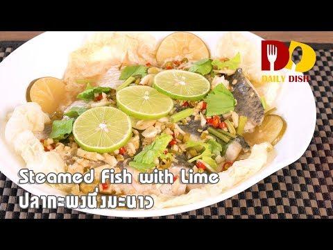 Steamed Fish with Lime | Thai Food | ปลากะพงนึ่งมะนาว - วันที่ 28 Dec 2018