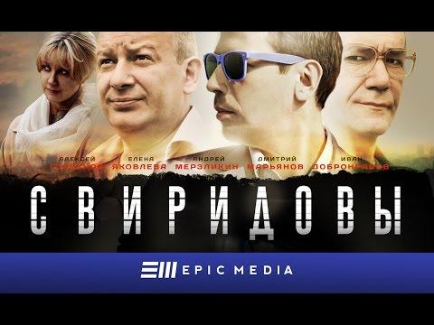 Свиридовы - Серия 6 (1080p HD)