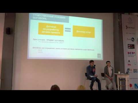 Разбор договора на дизайн-проектирование