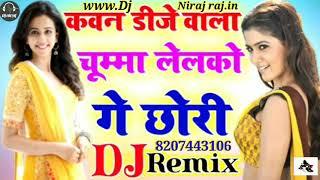 New dj mix song Kavan DJ wala Chora Chumma Le loge Chori DJ Niraj Chhotu RK mix hard