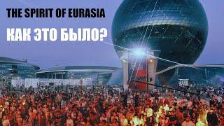 Наследие народов мира в Нур-Султане. The Spirit of Eurasia - как это было?