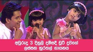 අවුරුදු 3 දිනුලි දම්සදී චූටි දුවගේ ලස්සන හුරතල් ගායනය | Derana Little Star Season 09 Thumbnail