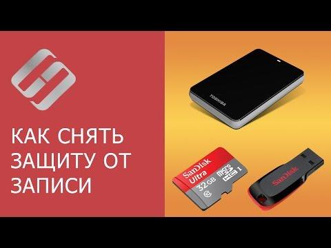 Как снять защиту от записи с USB флешки, карты памяти SD, Micro SD или диска 👨💻🛠️🖥️