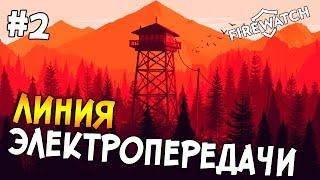 Firewatch Прохождение На Русском #2 — ЛИНИЯ ЭЛЕКТРОПЕРЕДАЧИ - ИДЕМ ПО СЛЕДУ