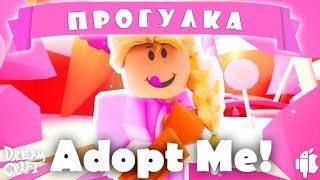 Adopt Me - Прогулка| Roblox