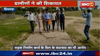 Chhindwara News Madhya Pradesh: 194 मीटर की सड़क हो गई चोरी ! ग्रामीणों ने थाने में दर्ज कराई शिकायत