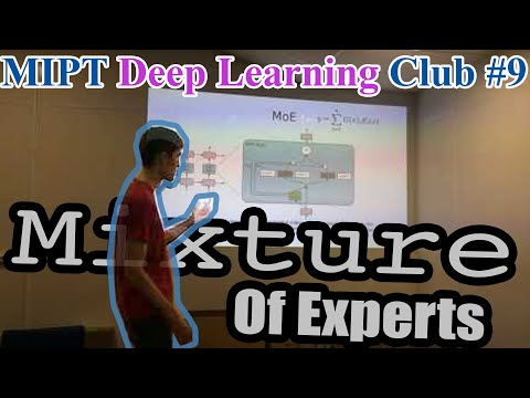 MIPT DL Club #9. The Sparsely-Gated Mixture-of-Experts Layer