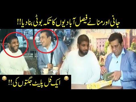 Jani Aur Munna Ki Yaari, Faisalabad Main Ek Sath Khana!! | Seeti 41 | City 41