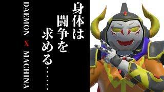 [LIVE] Daemon X Machinaの体験版をプレイした大魔王、その理由に涙が止まらない。