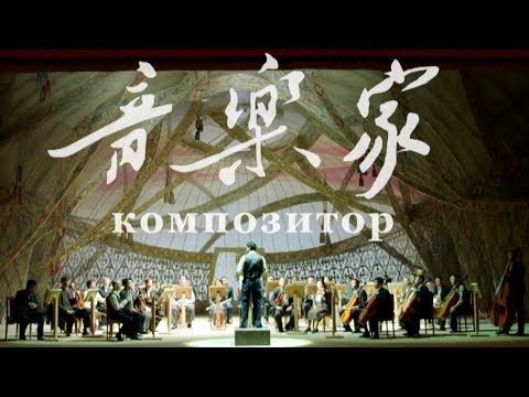 Chinese and Kazakh presidents meet cast of co-production movie Composer