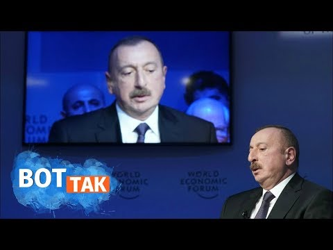 Алиев идёт на