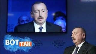 Алиев идёт на очередной срок и досрочно
