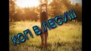 Коп в лесах Краснодарского края!(Мы не черные копатели!!Мы любители истории., 2016-04-02T19:47:08.000Z)