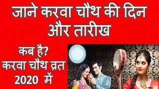 Karwa chauth 2020 date | Karwa chauth kab hai | karva chauth vrat date | karva chouth |करवा चौथ 2020