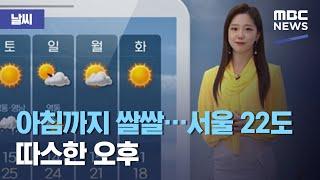 [날씨] 아침까지 쌀쌀…서울 22도 따스한 오후 (20…