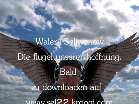 Валерий Селиванов -Крылья наших надежд