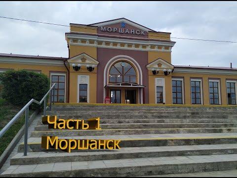 Ламповое путешествие, часть 1-Моршанск