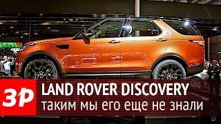 Land Rover Discovery 2016 - мировая премьера!!!
