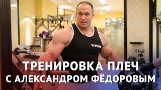Тренировка плеч с Александром Федоровым