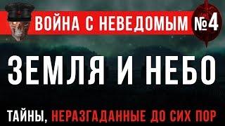 Война с Неведомым #4 «Земля и Небо». Самая необычная история
