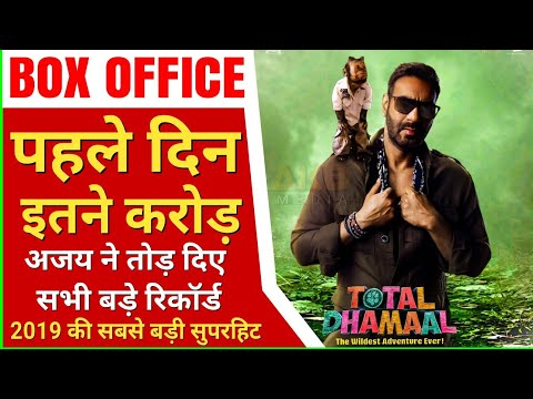 Total Dhamaal Box Office Collection Day 1 | Total Dhamaal 1st Collection | Total Dhamaal Box Office