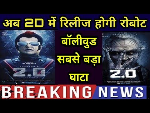 Robot 2.O Releasing in 2D biggest loss in bollywood history, 2.O can recover loss, Akshay kumar