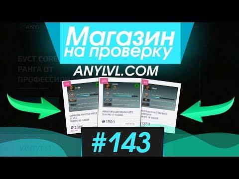 #143 Магазин на проверку - Anylvl.com   СУПЕР ДОРОГИЕ АККАУНТЫ КС ГО СО ЗВАНИЕМ И ИНВЕНТАРЕМ