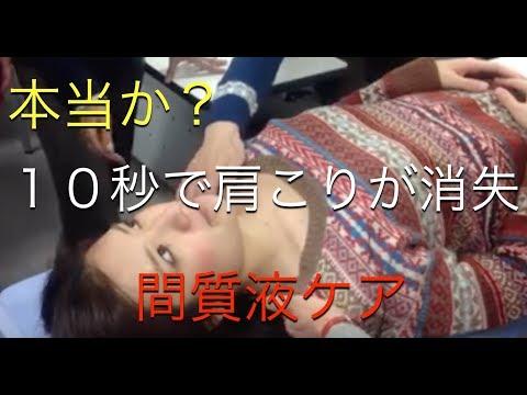 Nhật Bản: Phương pháp thần kỳ, 10 giây hết đau bả vai