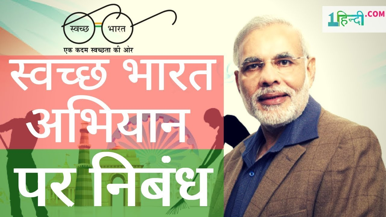 Pdf swachh essay bharat abhiyan